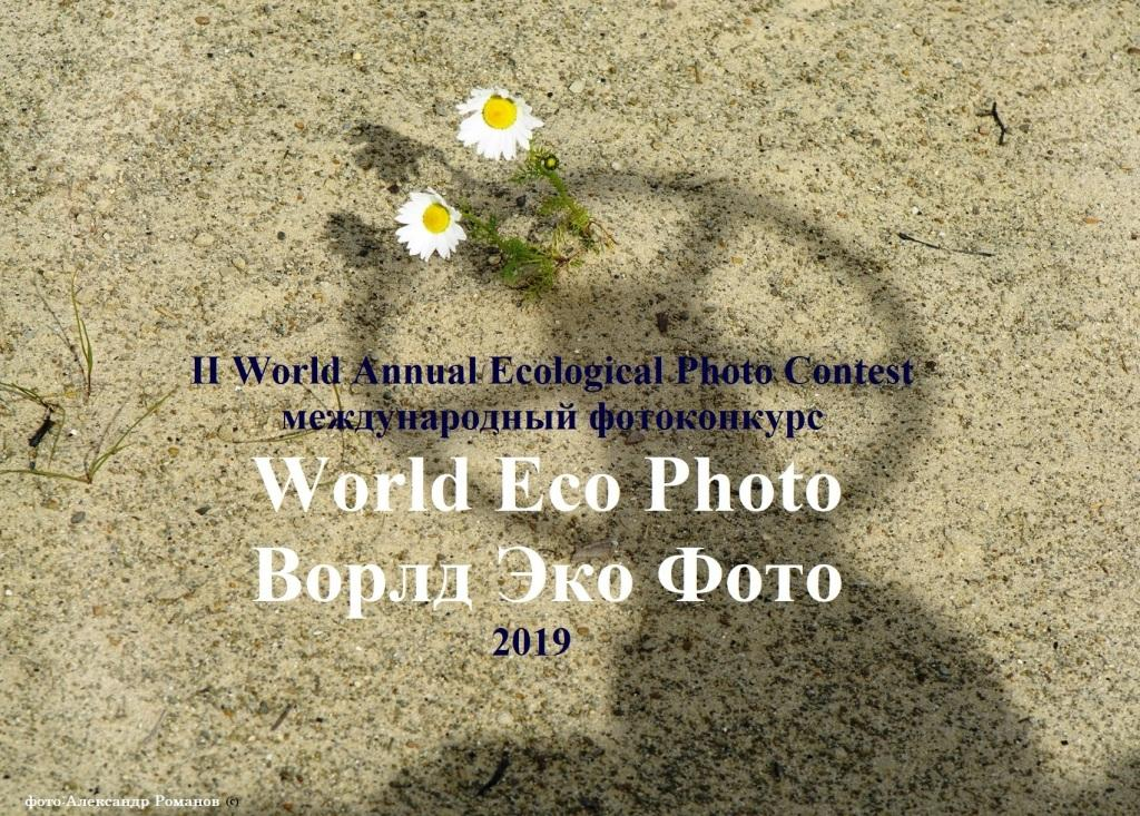 World Eco Photo